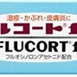 フルコートf軟膏